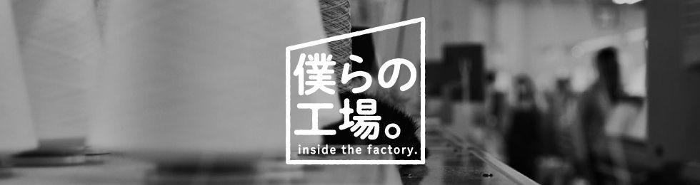 僕らの工場